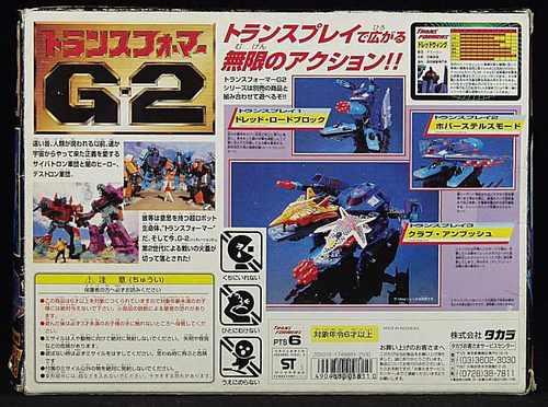 Megatron-g2-box-bk.jpg
