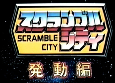 Scramblecity_title.jpg
